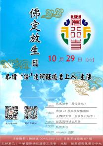 2016-10-29_佛定放生日