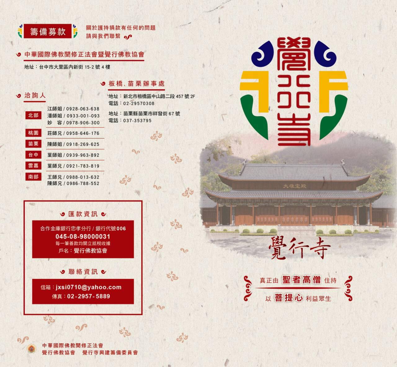 覺行寺護持捐款